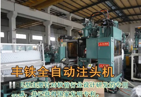 Automatic Squeeze Tube Shoulder Injection Molding Machine